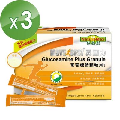 NatureMax家倍健 勇固力葡萄糖胺粉(15包/盒x3盒)