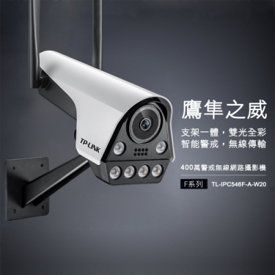 【TP-LINK】400萬像素筒形雙光全彩警戒無線網路攝影機-TL-IPC546F