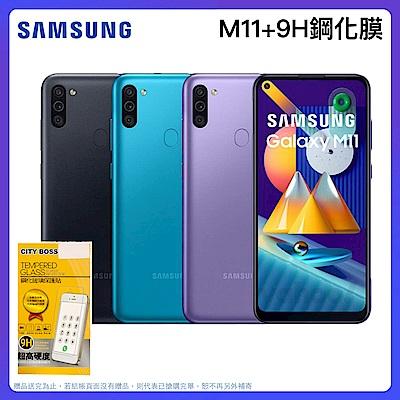 [保貼組] Samsung Galaxy M11 (3G/32G) 6.4吋 四鏡頭智慧手機