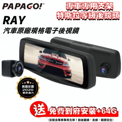 PAPAGO! RAY 汽車原廠規格 電子後視鏡 行車紀錄器【到府安裝】