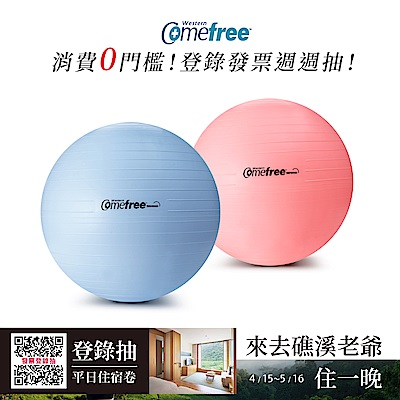 Comefree瑜珈防爆抗力球55cm