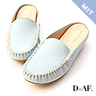 D+AF 舒適樂活.MIT素面豆豆穆勒鞋*淺藍