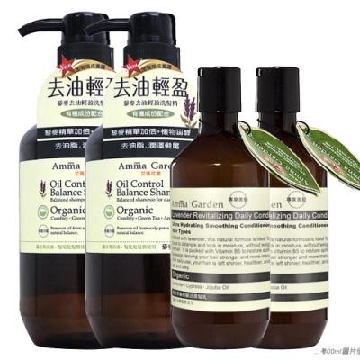 *Amma Garden艾瑪花園 藜麥去油輕盈洗髮精750mlx2(送300mlx2)