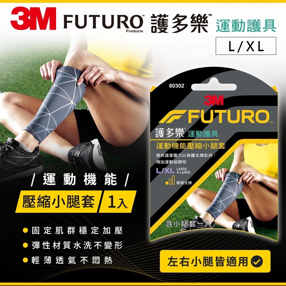 3M FUTURO 護多樂 運動機能壓縮小腿套(L/XL)