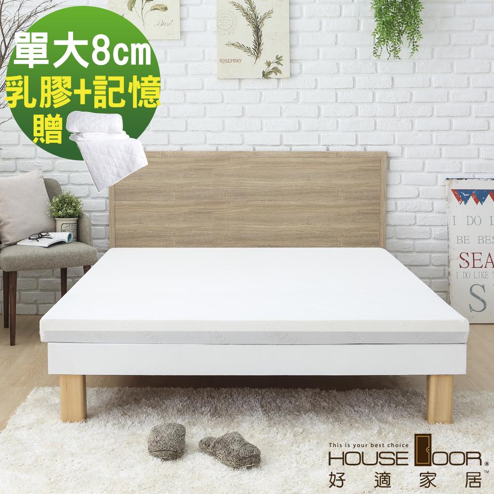 House Door 天絲舒柔布套 8cm雙膠床墊保潔組-單大3.5尺