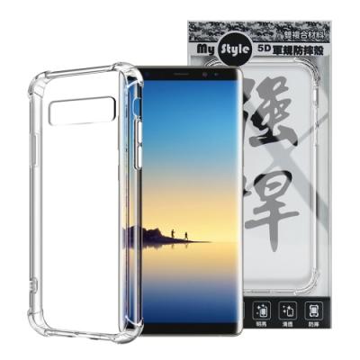 My Style for SAMSUNG Galaxy Note 8 強悍軍規5D清透防摔殼