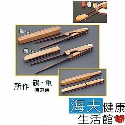 海夫健康生活館 日本頂級 Shosa所作鶴龜 攜帶筷