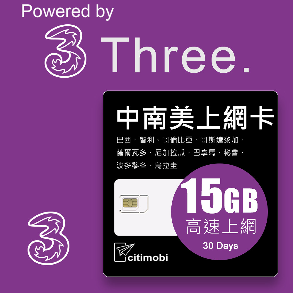 南美上網卡 - 高速上網12GB/30天 @ Y!購物