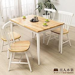 日本直人木業-LIVE鄉村風120CM餐桌搭配4張單椅