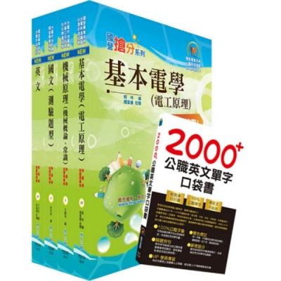 108年中油公司招考(探採鑽井類)套書(贈英文單字書、題庫網帳號、雲端課程)