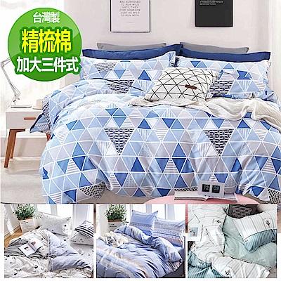 A-ONE 100%純棉-清新E系列-加大床包/枕套組-合版C 多款任選