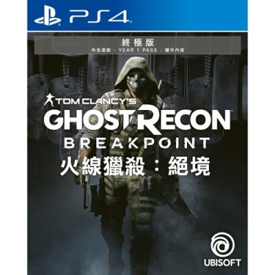(預購) 火線獵殺:絕境 戰狼典藏版中文版 PS4