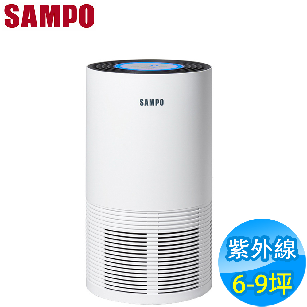 SAMPO聲寶 6-9坪 UV紫外線空氣清淨機 AL-BC08VH