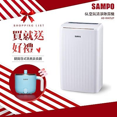 SAMPO聲寶 6L 1級空氣清淨除濕機 AD-WA712T