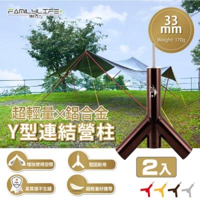 FL生活+ 33mm超輕量全鋁合金Y型連結營柱(2入組)(FL-063)