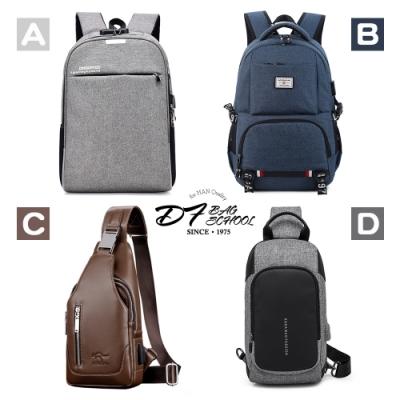 【時時樂限定】型男必備USB充電防盜後背/側背包-4款任選