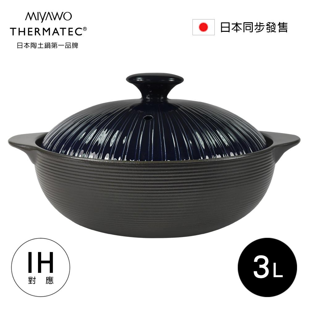 日本MIYAWO THERMATEC IH陶土湯鍋-藍蓋 3L