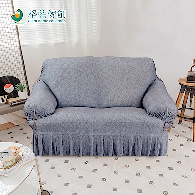 【格藍傢飾】圓舞曲裙襬涼感沙發套2人座(暗灰)