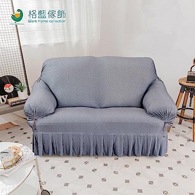【格藍傢飾】圓舞曲裙襬涼感沙發套3人座(暗灰)