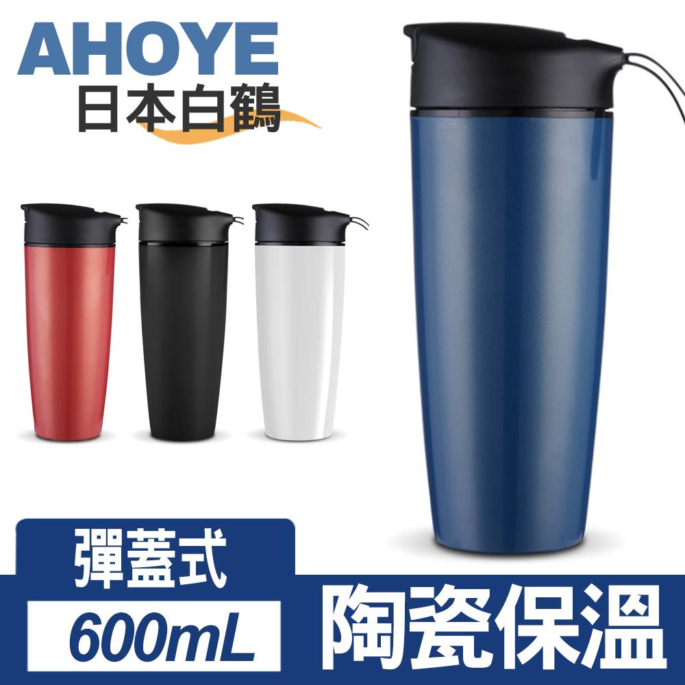 日本白鶴 悠活印象 彈蓋式陶瓷保溫杯 隨行杯 600ml 藍色