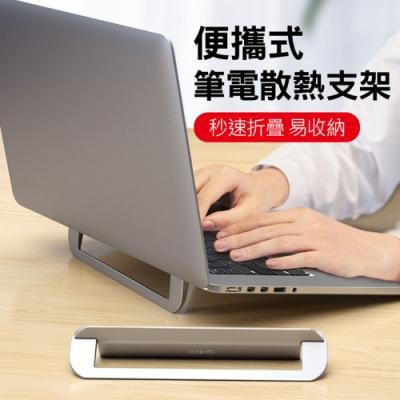 多功能鋁合金筆電散熱支架 筆記型電腦增高支撐架 金屬折疊隱形底座