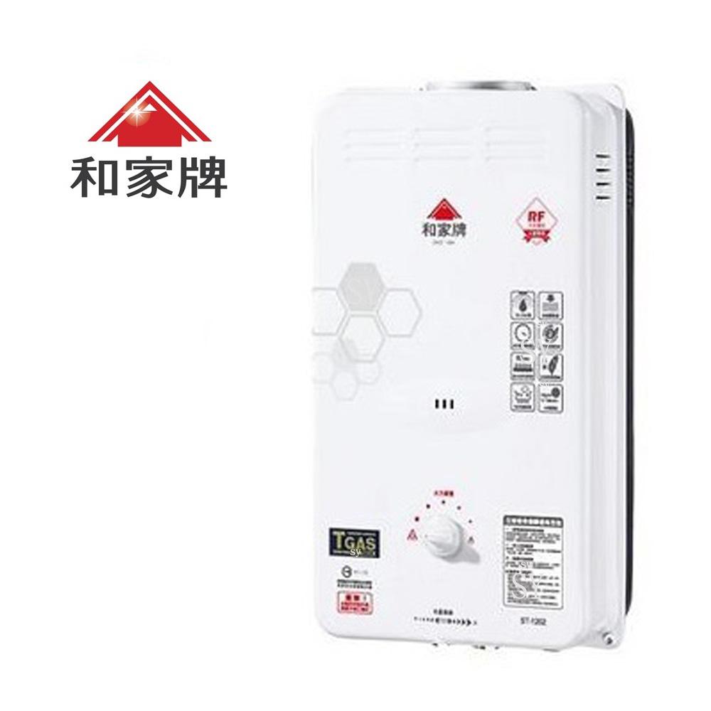★ 含基本安裝 ★ 和家 12L 屋外型 熱水器ST-1202