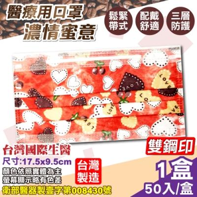台灣國際生醫 醫療口罩(濃情蜜意)-50入/盒