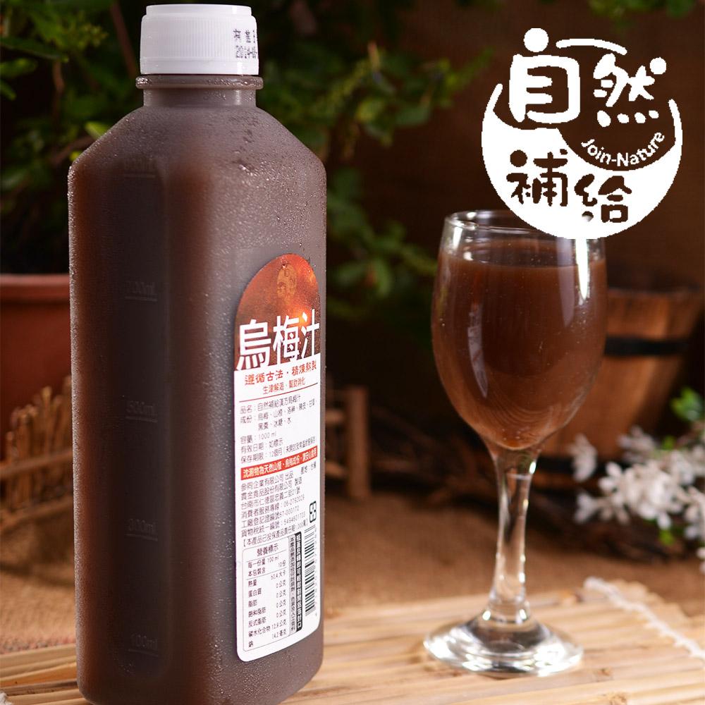 得福 自然補給 漢方烏梅汁 6瓶 (1000ml/瓶)