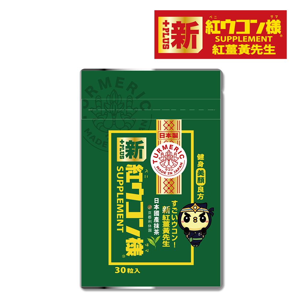 新紅薑黃先生 美顏升級版30顆x1包