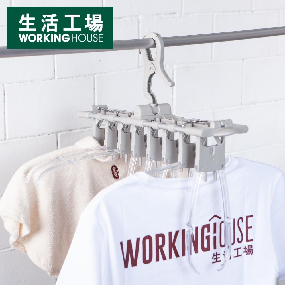 【品牌週全館8折起-生活工場】潔淨日常多功能速收衣架組