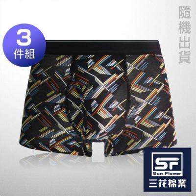 男內褲 三花SunFlower彈性時尚貼身男平口褲.四角褲(3件)_隨機