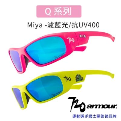 720armour Q系列 抗藍光/抗UV400/多層鍍膜兒童太陽眼鏡/墨鏡-螢光系