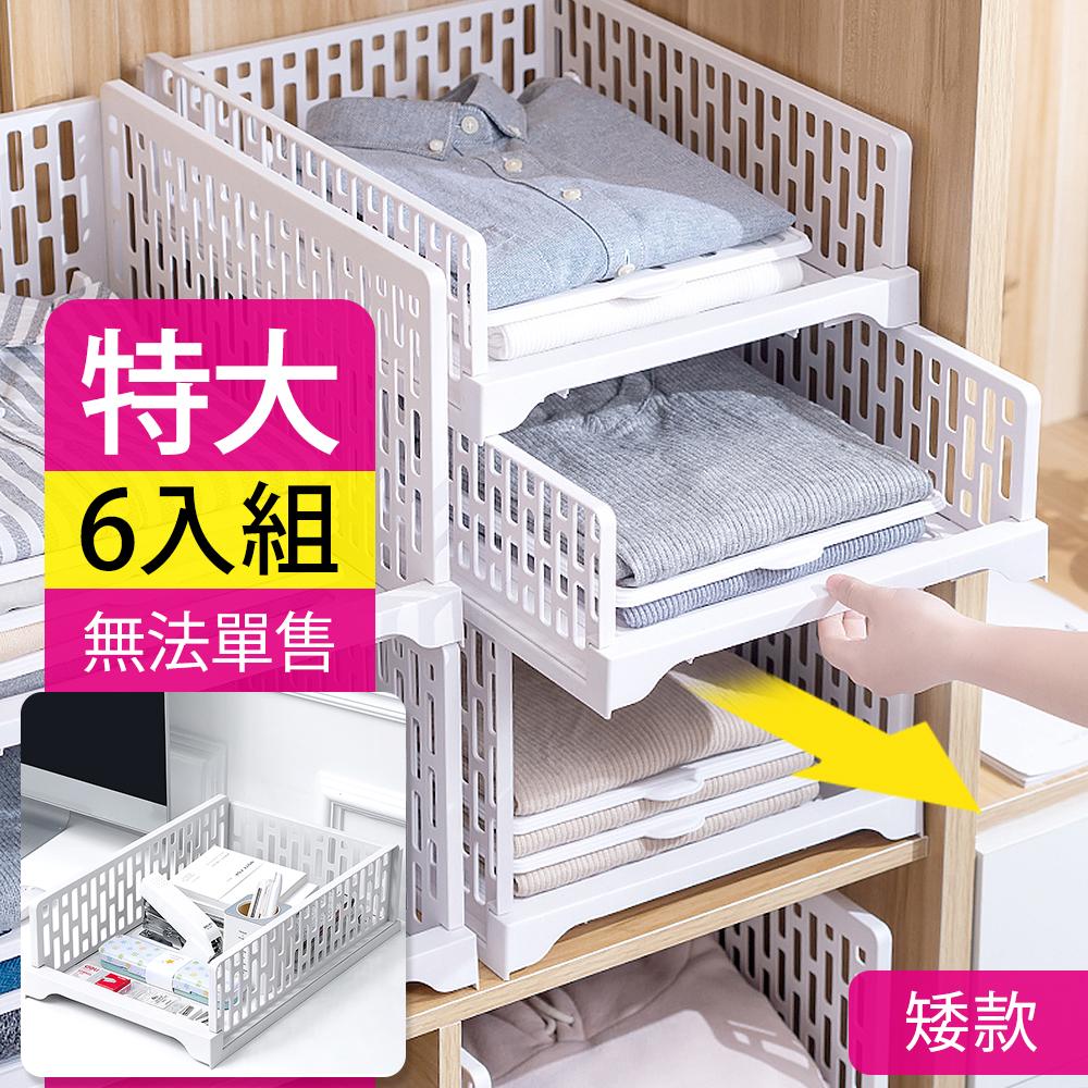【Mr.box】日式抽取式可疊衣櫃收納架(特大款矮 6件組)-北歐白