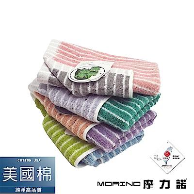 美國棉抗菌消臭雙面條紋方巾