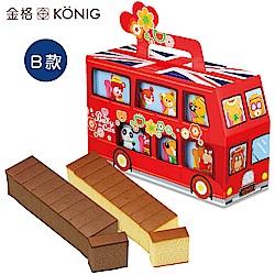 金格 英國巴士長崎蛋糕B款-蜂蜜+巧克力(2入/盒)