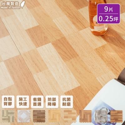 樂嫚妮 0.25坪/仿木紋/防燄降噪耐磨抗菌DIY巧拼地板貼-台灣製-(8款)