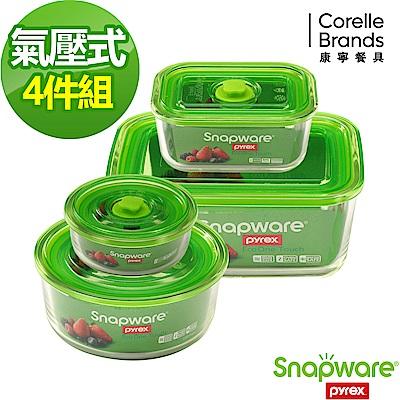 Snapware康寧密扣 Eco One Touch氣壓式玻璃保鮮盒4件組(401)