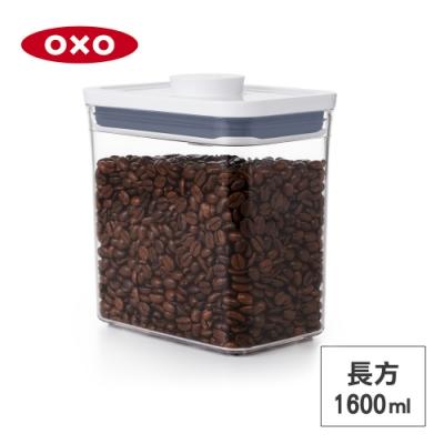 美國OXO POP AS長方按壓保鮮盒1.6L(快)