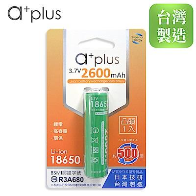 a+plus 可充式2600mAh大容量18650型鋰電池(凸頭1入)