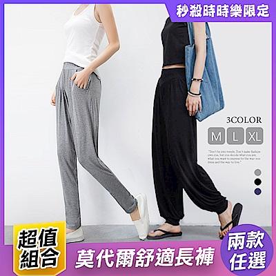 【Amore女裝】超值兩件組-莫代爾寬鬆彈性百搭燈籠褲/哈倫褲