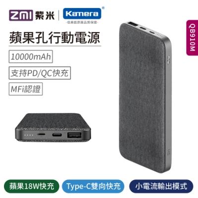 蘋果版 雙向快充行動電源10000mAh ZMI紫米 蘋果行動電源 QB910M 蘋果12 iPhone12 MFi Lightning 18W USB-C apple 行動充