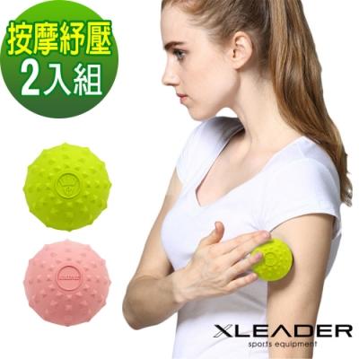Leader X 鑽石魔方凸點穴位紓壓按摩球 筋膜球2入 顏色隨機