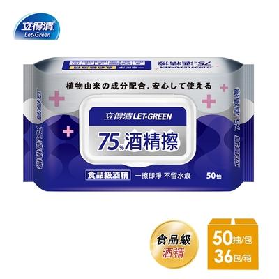 【立得清】75%酒精擦濕紙巾 清潔抗菌 擦拭無水痕-食品及酒精/加蓋裝(50抽x36包)-箱購