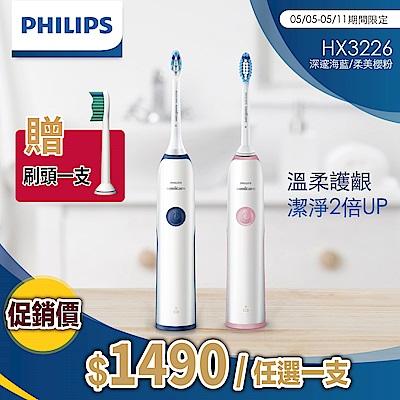 [現省500] Philips飛利浦 Sonicare潔淨音波震動牙刷/電動牙刷HX3226