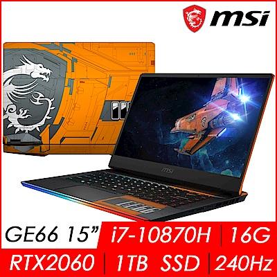 MSI微星 GE66 10SE-660TW 15吋240Hz電競筆電(i7-10870H/16G/1T SSD/RTX2060-6G/Win10 Pro)