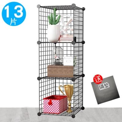 工業風鐵網格三格收納櫃(送隔板) (可掛牆DIY魔片/簡易組裝收納架/百變組合櫃組合架子3格置物櫃)