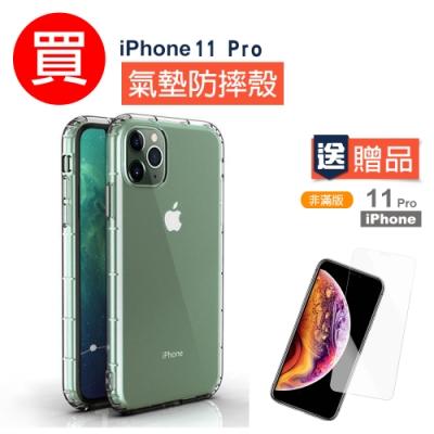 [買手機殼送保護貼] iPhone 11Pro 透明氣墊防摔手機殼 (iPhone11Pro手機殼 iPhone11Pro保護殼 )