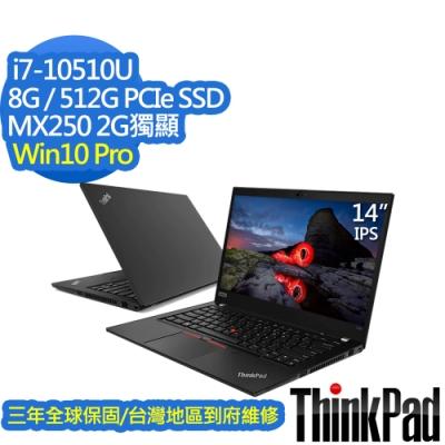 Lenovo T490 14吋筆電(i7-10510U/MX250/8G/512G SSD/ThinkPad/黑)