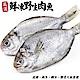 (滿699免運)【海陸管家】新鮮野生肉魚/肉鯽仔2尾(每尾約100g) product thumbnail 1