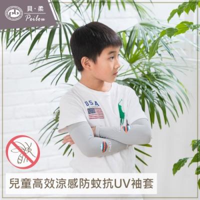 貝柔兒童高效涼感防蚊抗UV袖套-飛碟